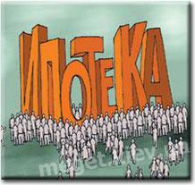 Ипотечный кредит банки украины