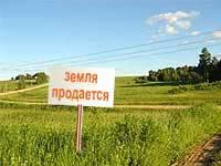 Отмена моратория на продажу с/х земель