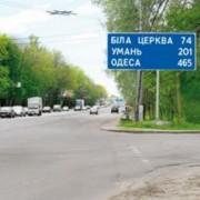 Одесское направление